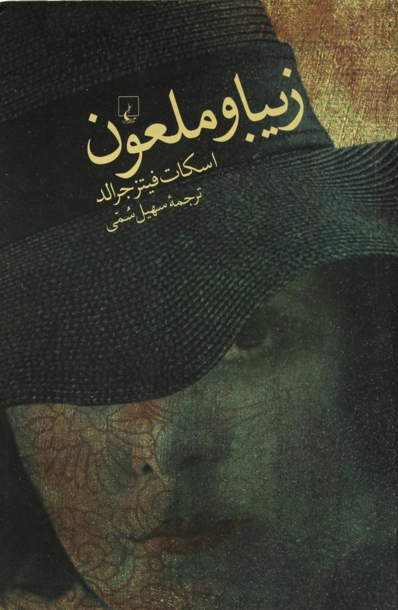 کتاب زیبا و ملعون