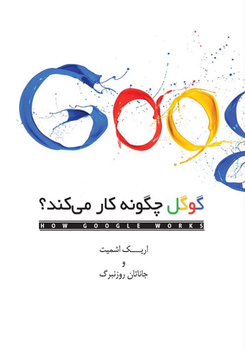 کتاب گوگل چگونه کار می کند