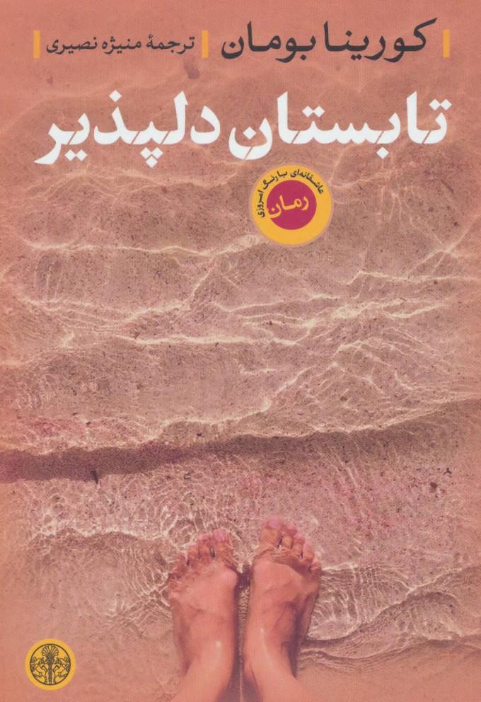 کتاب تابستان دلپذیر