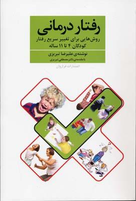 کتاب رفتار درمانی