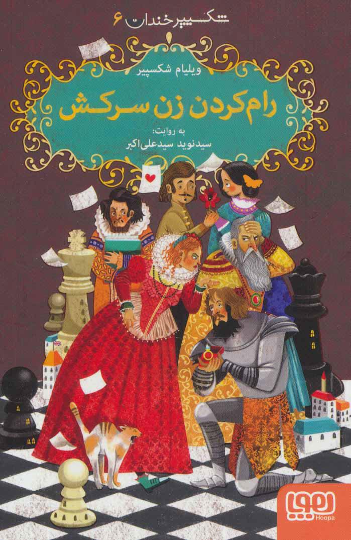 کتاب رام کردن زن سرکش