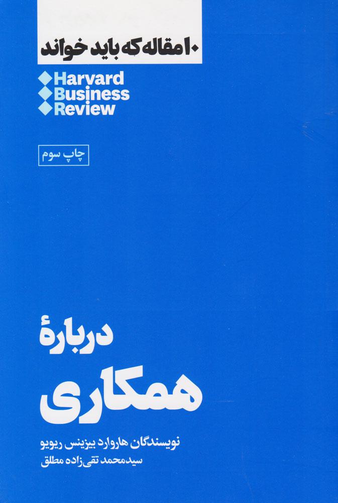 کتاب درباره همکاری