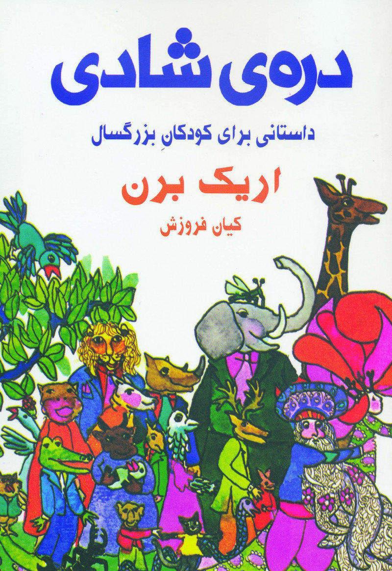 کتاب دره ی شادی
