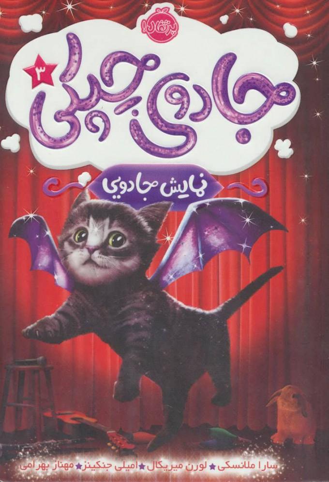 کتاب جادوی چپکی - نمایش جادویی