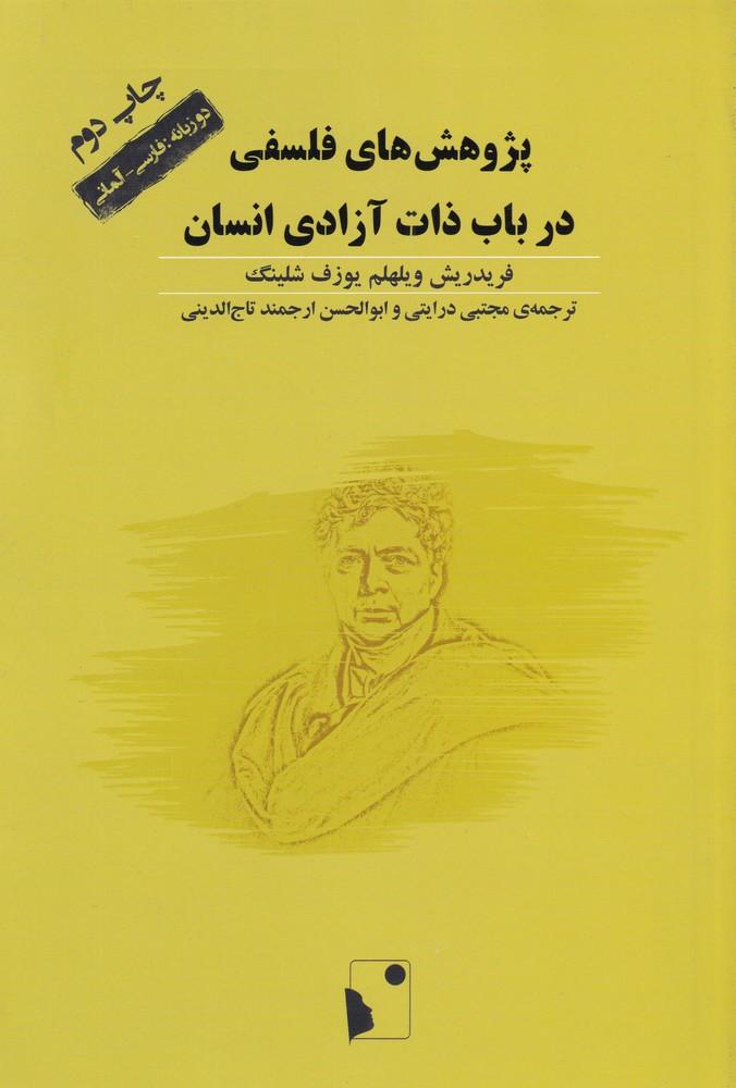 کتاب پژوهش های فلسفی در باب ذات آزادی