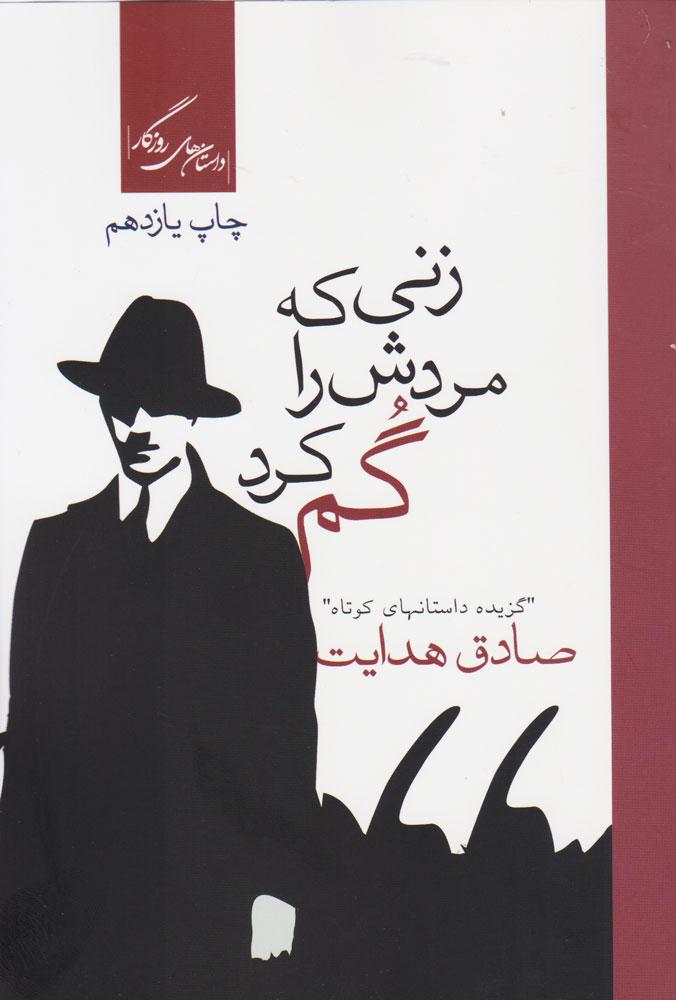 کتاب زنی که مردش را گم کرد