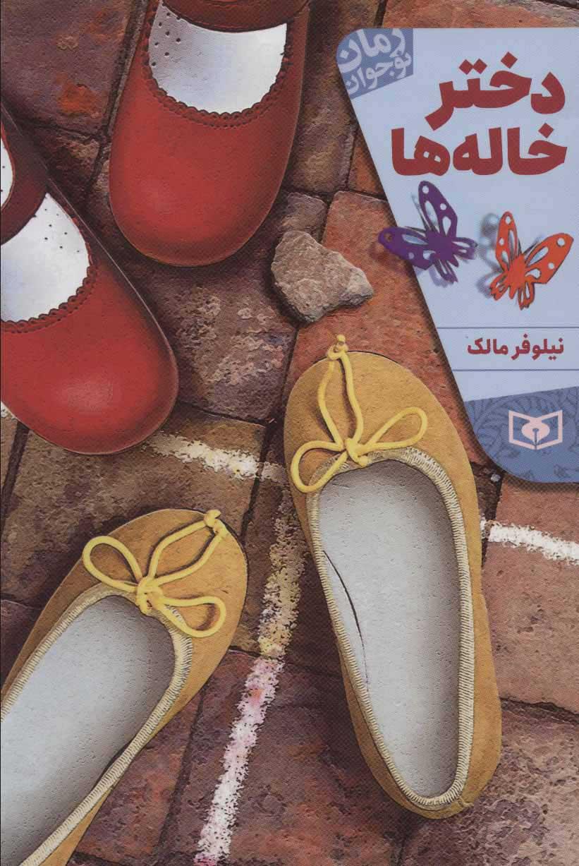 کتاب دختر خاله ها
