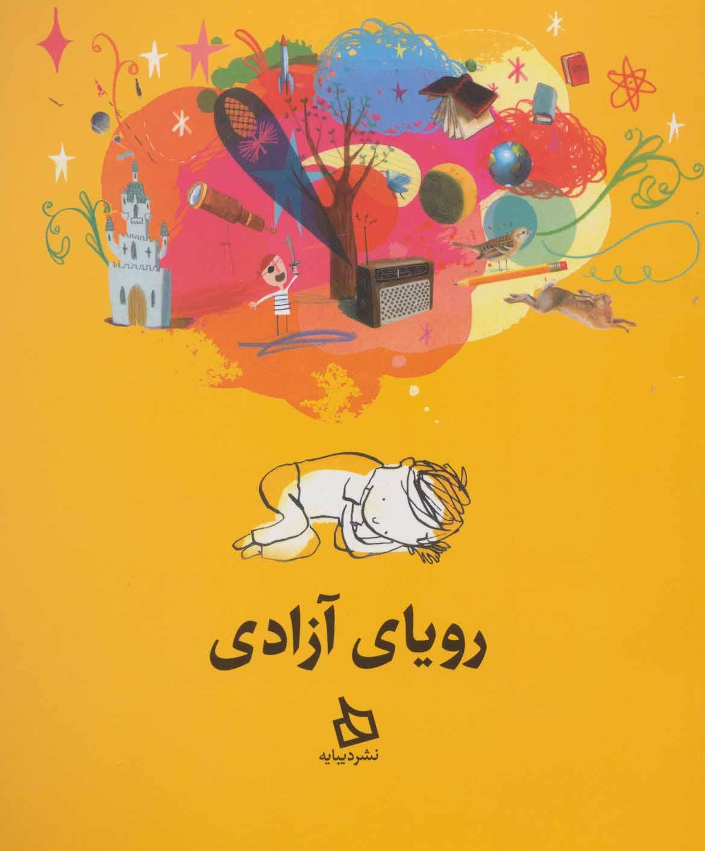 کتاب رویای آزادی