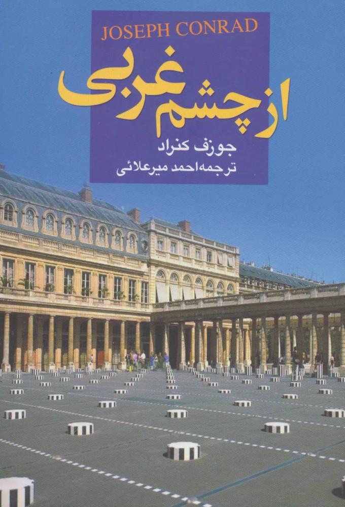کتاب از چشم غربی