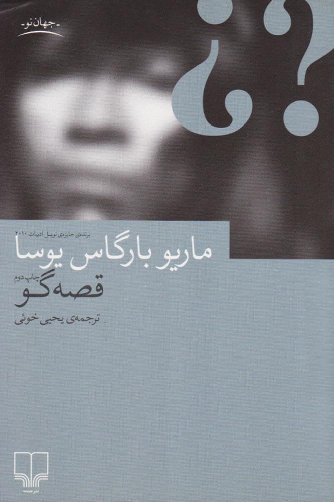 کتاب قصه گو