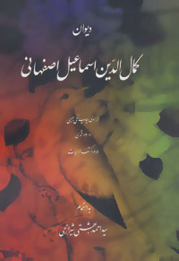 کتاب دیوان کمال الدین اسماعیل اصفهانی