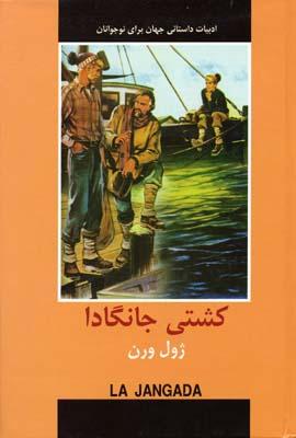 کتاب کشتی جانگادا