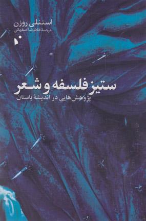 کتاب ستیز فلسفه و شعر