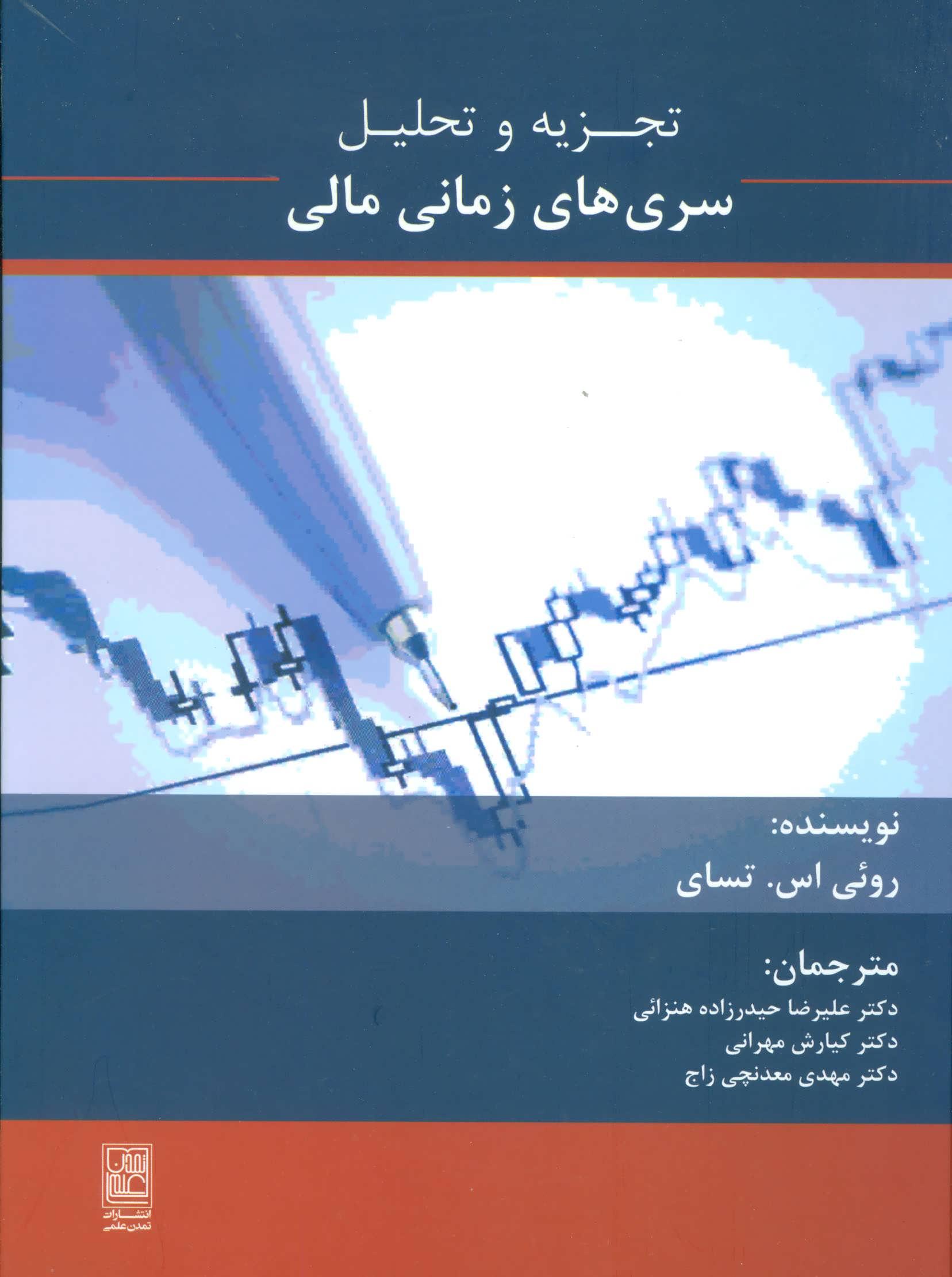 کتاب تجزیه و تحلیل سری های زمانی مالی