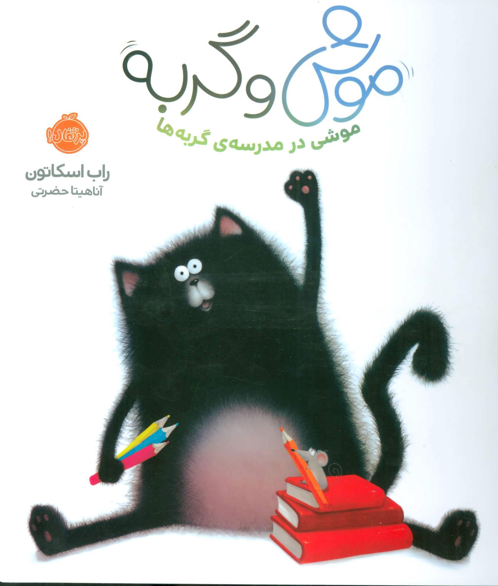 رمان موش و گربه