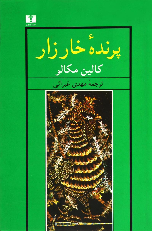 کتاب پرنده خارزار