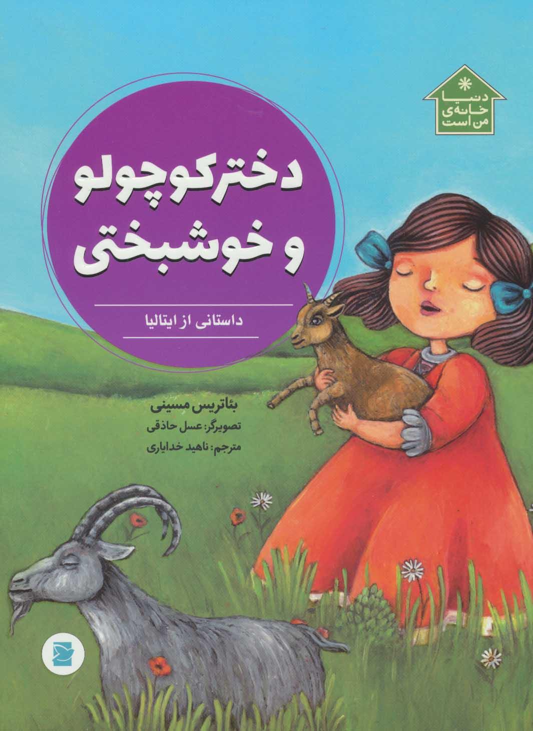 کتاب دختر کوچولو و خوشبختی