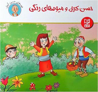 کتاب حسن کچل و میوه های رنگی