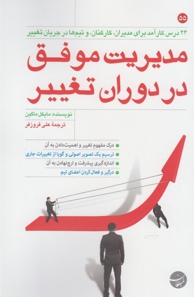 کتاب مدیریت موفق در دوران تغییر
