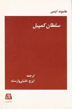 کتاب سلطان کمپبل