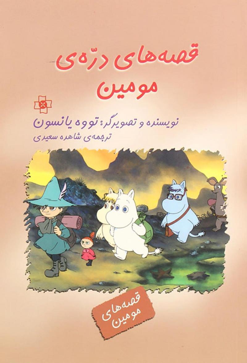 کتاب قصه های دره مومین