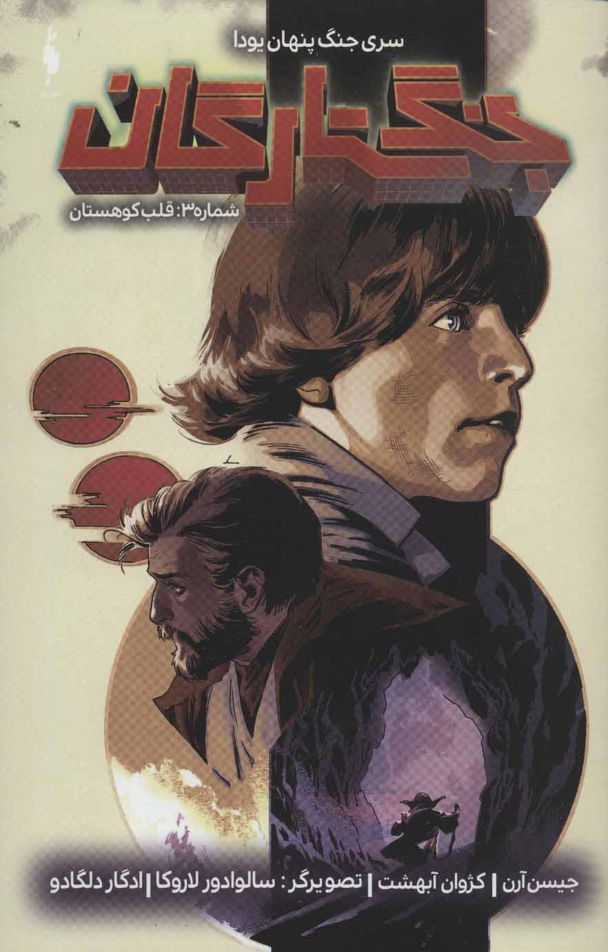 کتاب جنگ ستارگان 3