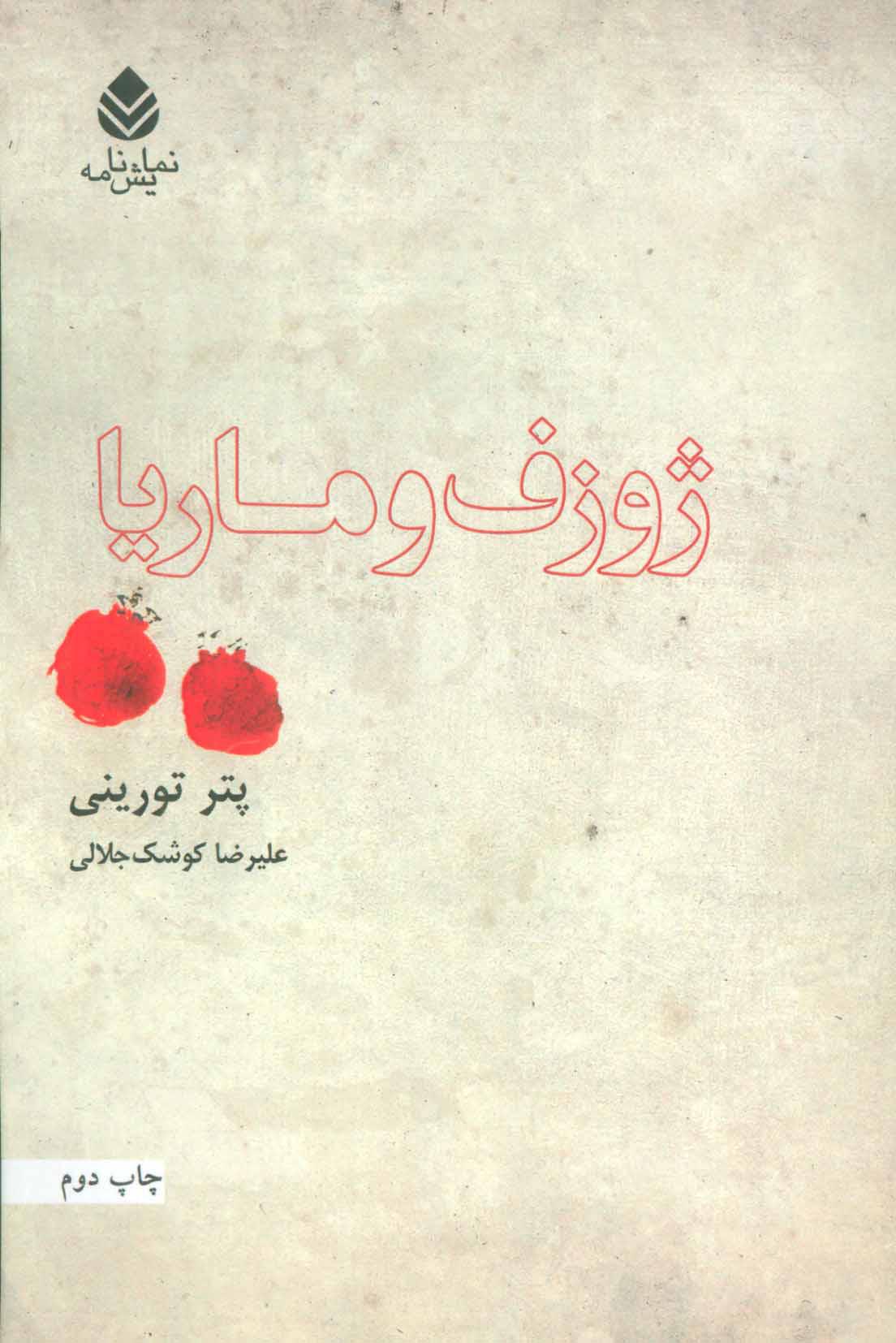 کتاب ژوزف و ماریا