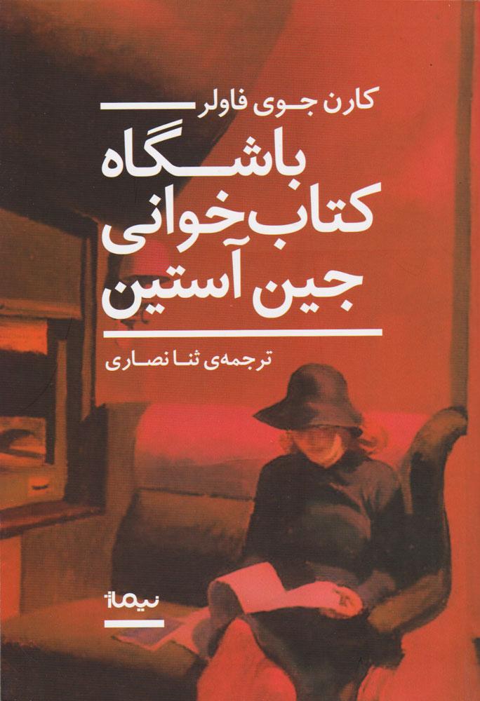 کتاب باشگاه کتاب خوانی جین آستین