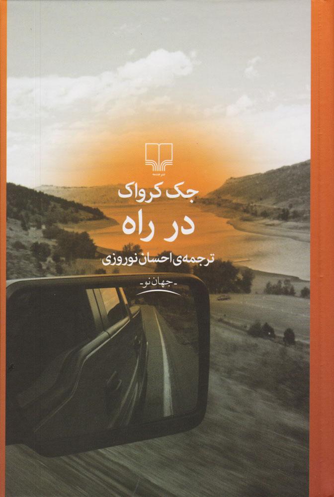 کتاب در راه