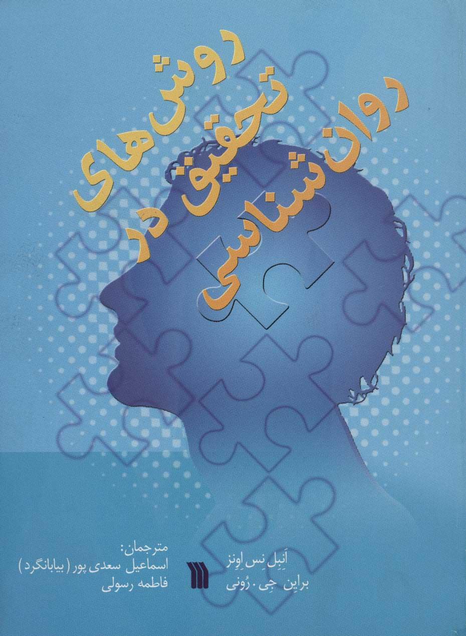 کتاب روش های تحقیق در روان شناسی
