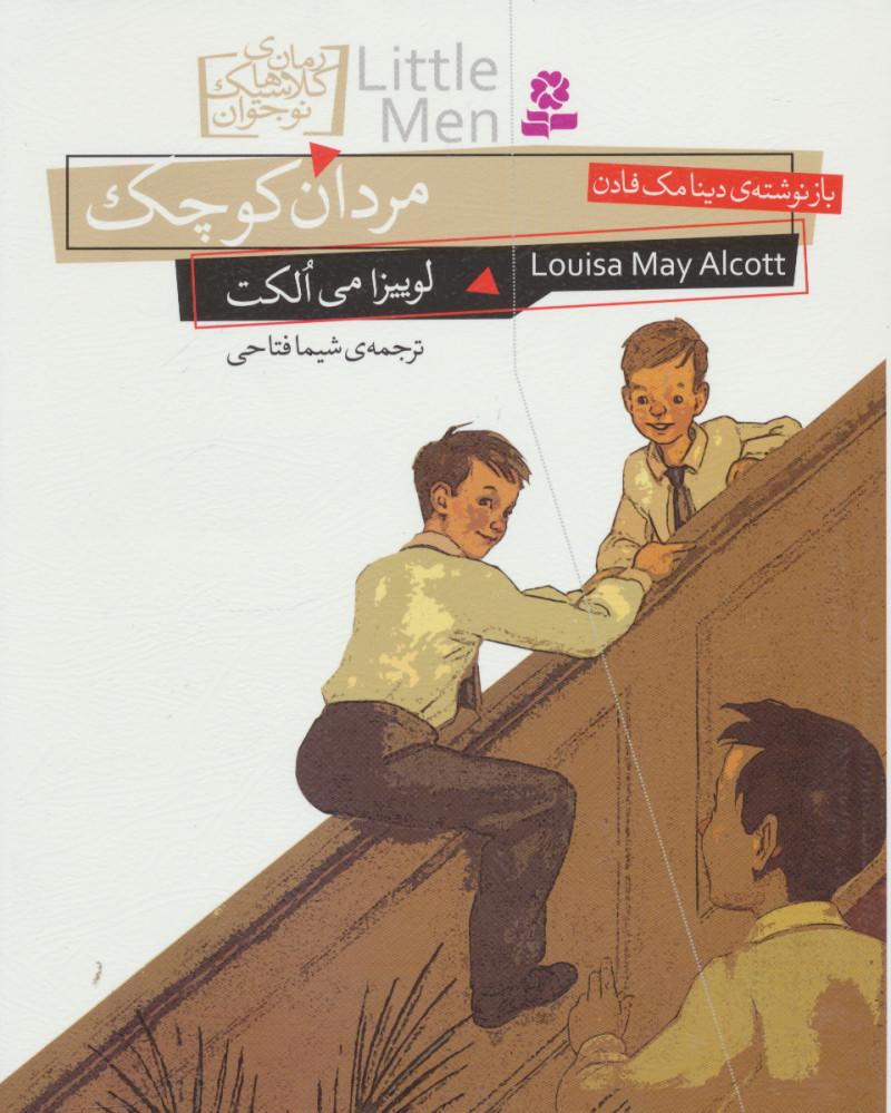 کتاب مردان کوچک
