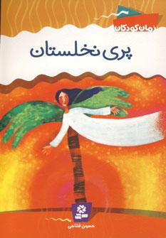 کتاب پری نخلستان