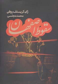کتاب سقوط اصفهان