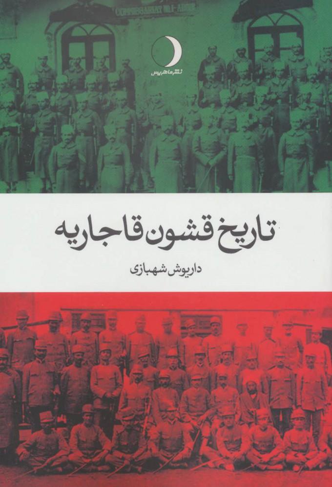 کتاب تاریخ قشون قاجاریه