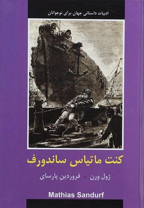 کتاب کنت ماتیاس ساندورف