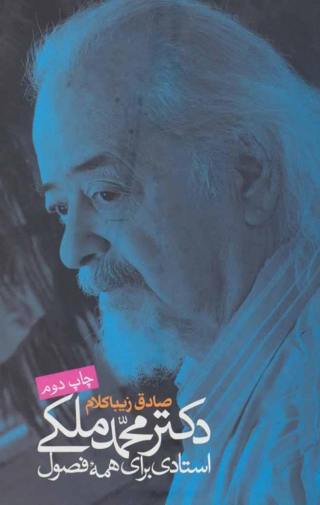 کتاب دکتر محمد ملکی