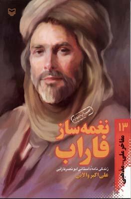 کتاب نغمه ساز فاراب