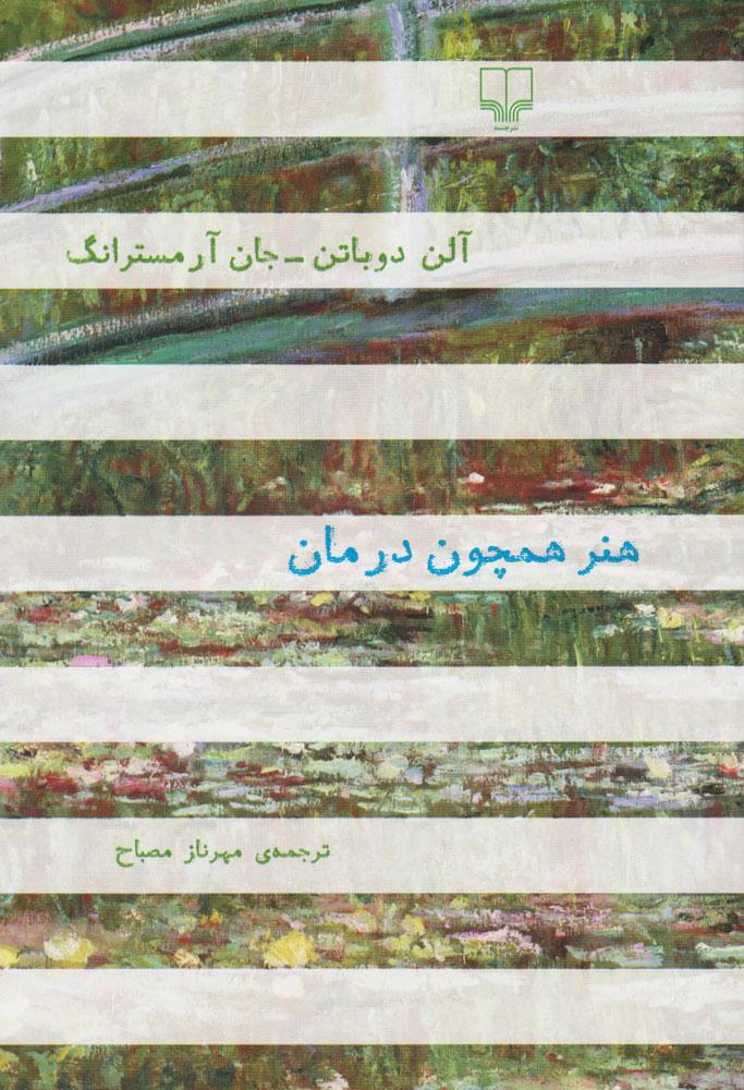 کتاب هنر همچون درمان
