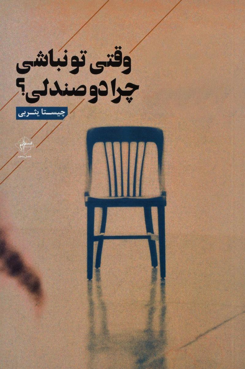کتاب وقتی تو نباشی چرا دو صندلی؟
