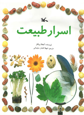 کتاب اسرار طبیعت