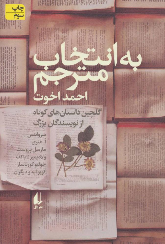 کتاب به انتخاب مترجم