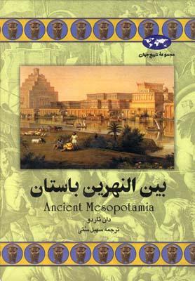 کتاب بین النهرین باستان