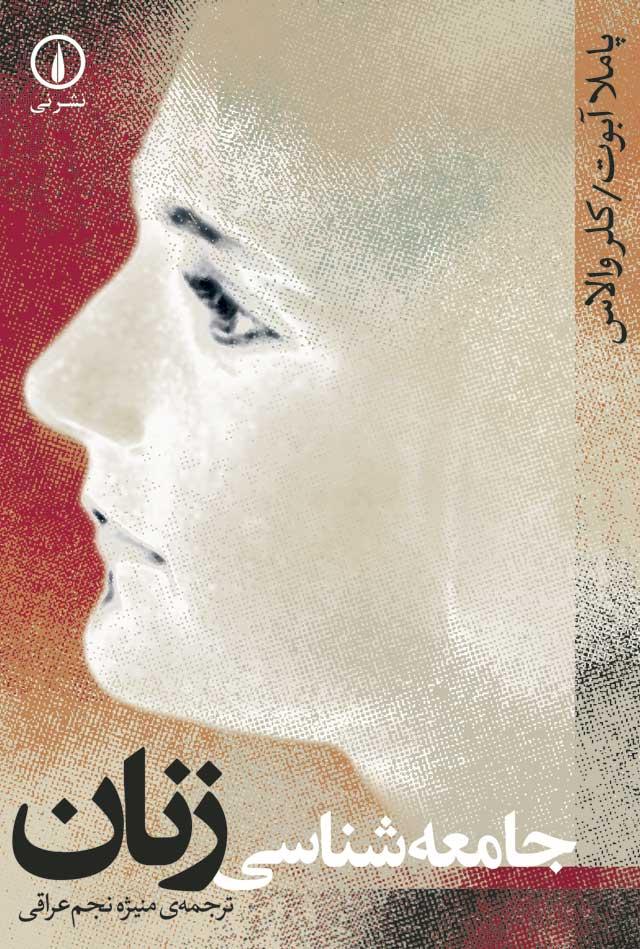 کتاب جامعه شناسی زنان