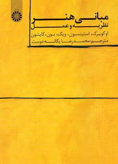 کتاب مبانی هنر