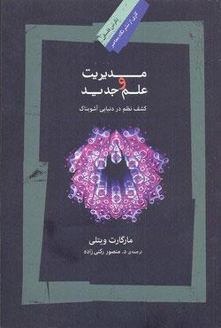 کتاب مدیریت و علم جدید