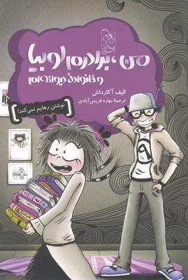 کتاب من، برادرم و خانواده دیوانه ام
