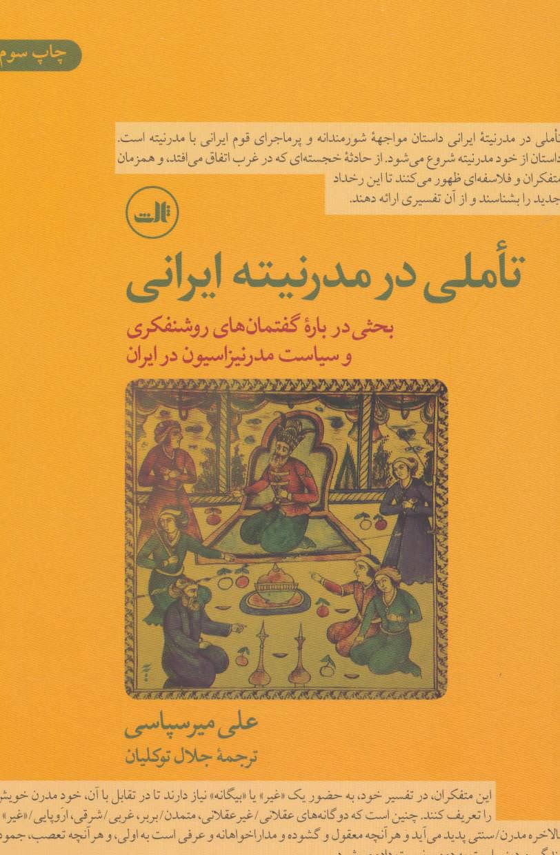 کتاب تاملی در مدرنیته ایرانی