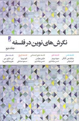کتاب نگرش های نوین در فلسفه - جلد 2