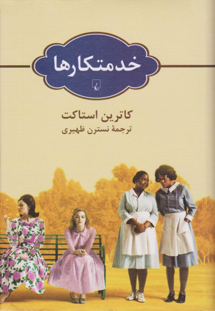 کتاب خدمتکارها
