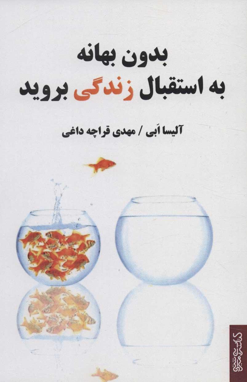 کتاب بدون بهانه به استقبال زندگی بروید